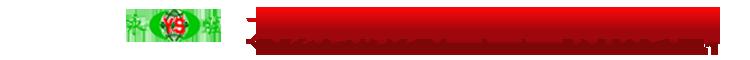 大城县永兴盛塑业有限公司ˉ永胜软门帘|软门帘|棉门帘|pvc门帘|水晶板|软门帘厂家